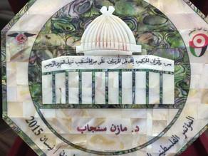 أريحا - فلسطين