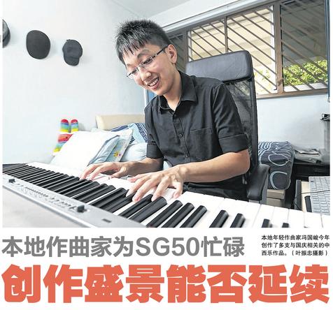 本地作曲家为SG50忙碌