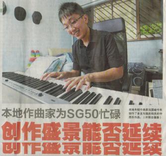 本地作曲家为SG50忙碌:创作盛景能否延续