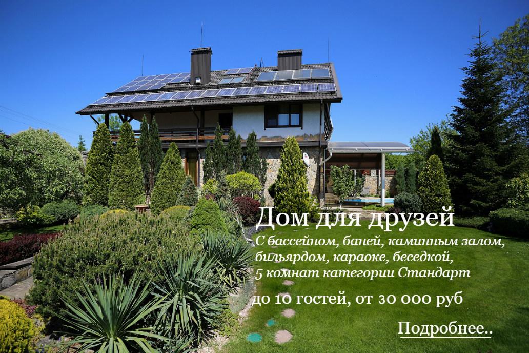 Дом для 10 гостей в Адыгее