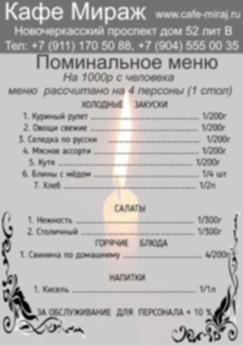Поминальноеменю поминки кафе Мираж Ноочеркасская