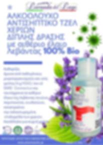 antisiptiko Hand-sanitizing-gel-450X637.