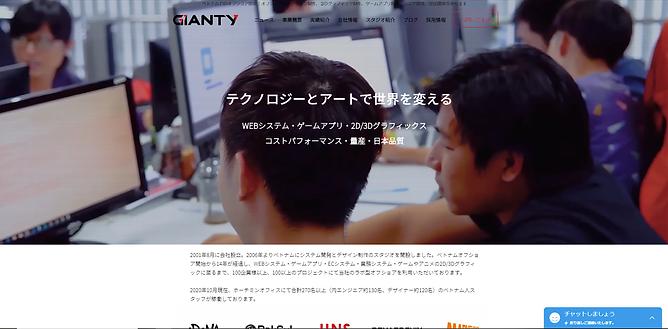 (株)GIANTYジャイアンティ