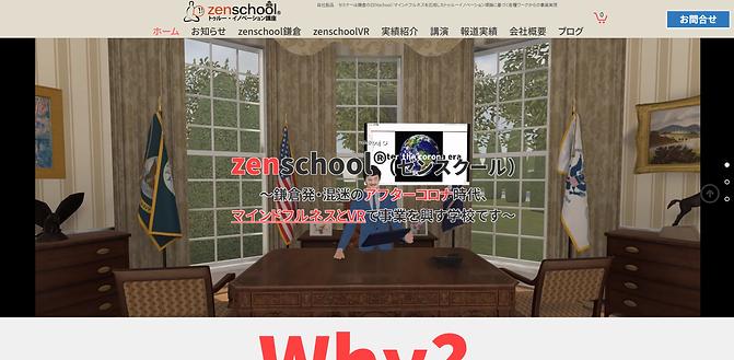 Zenschool