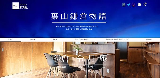 葉山鎌倉ホテル