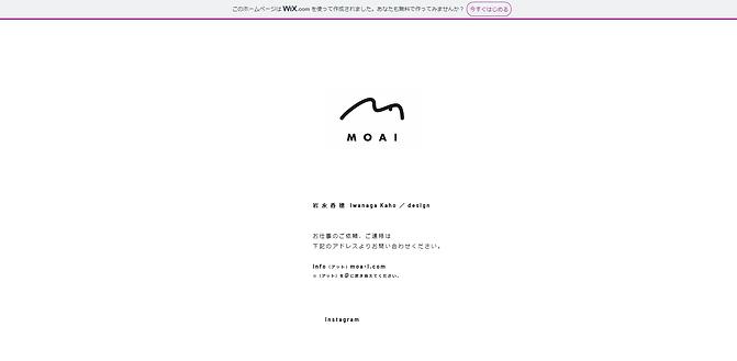 MOAI|装丁家 岩永香穂