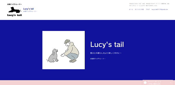 Lucy's tail 世田谷 犬のしつけ