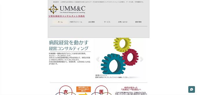 UMM&C