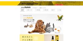 ワンフルビック|ペットの腸活
