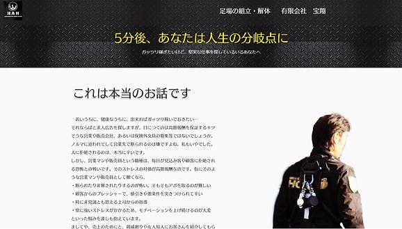 足場宝翔:リクルートサイト