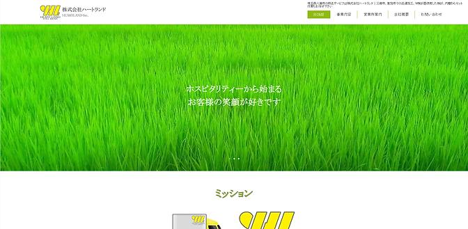 (株)ハートランド 物流サービス