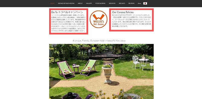 Hotel WELLIES:軽井沢