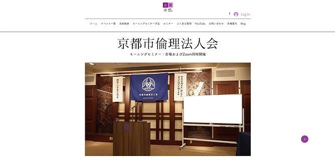 京都市倫理法人会