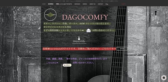 Dagocomfy音楽教室 音楽制作
