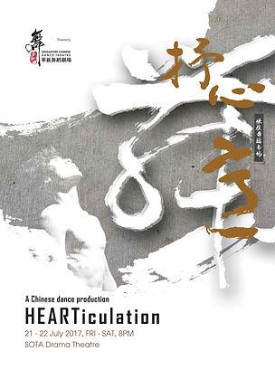05 HEARTiculation.jpg