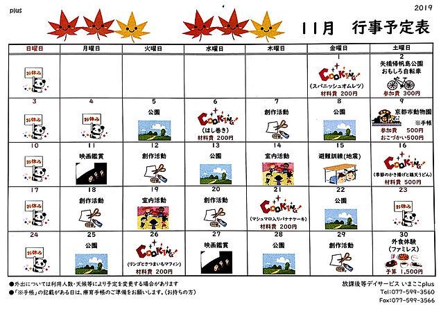 新規ドキュメント 2019-11-12 19.19.55.jpg