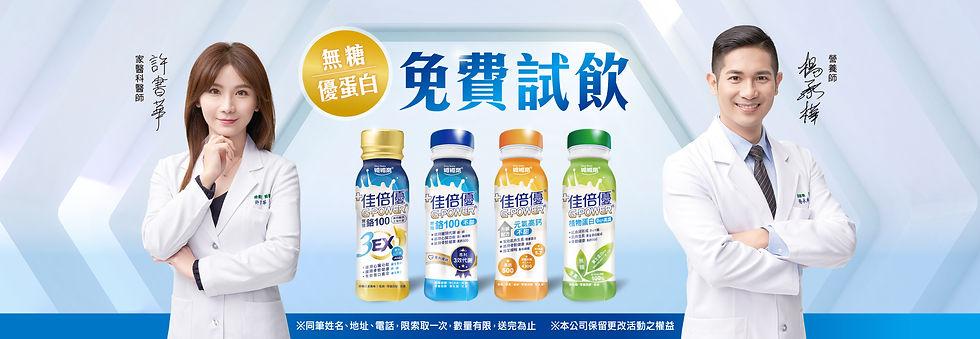 20210713佳倍優無糖優蛋白免費試飲BN.jpg