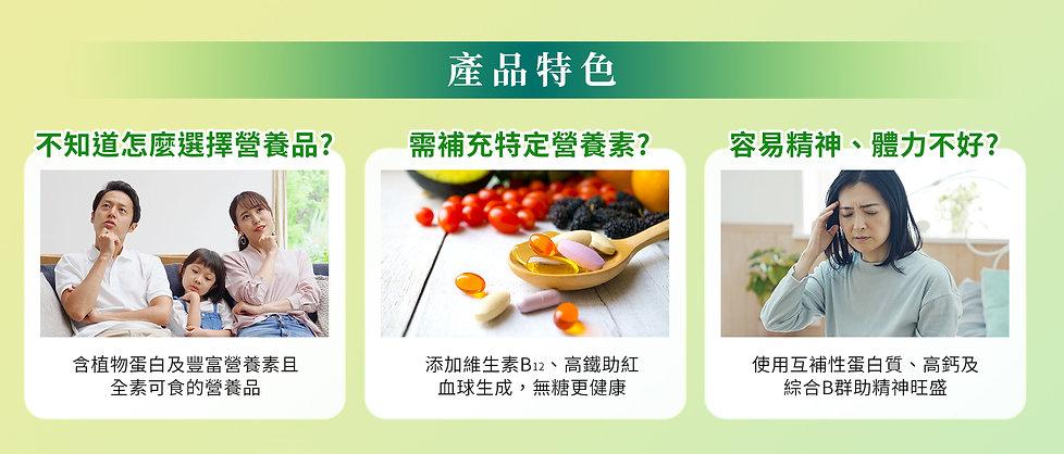 素食飲食 常見營養問題
