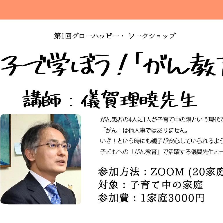 GHW①親子で学ぼう!がん教育(締切5/12)
