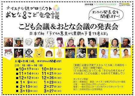 2020-1013-ミニ発表会用データ-2.jpg