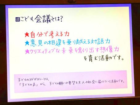 こども会議 in 中野区公立中学校✨ 開催しました!