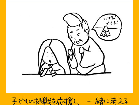 第11回ナイスな親プロジェクト発表会レポート