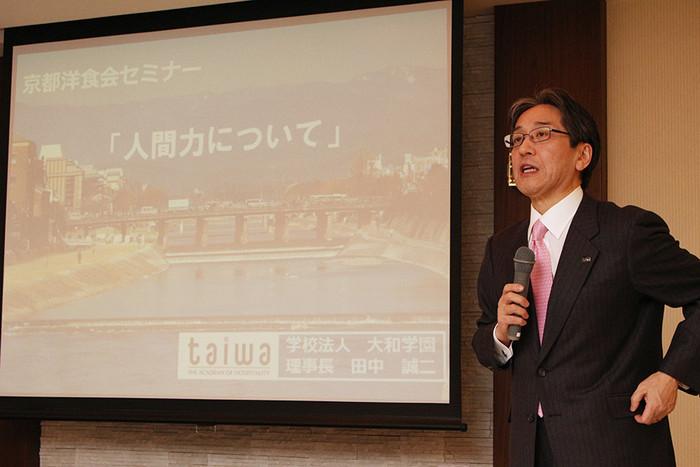 2015年 京都洋食会 セミナー ご報告