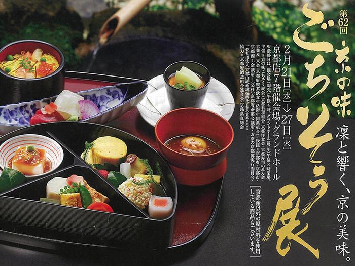 第62回 髙島屋京都店 京の味ごちそう展