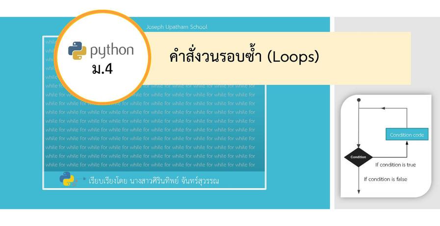 พื้นฐานการใช้คำสั่ง while ในภาษา python
