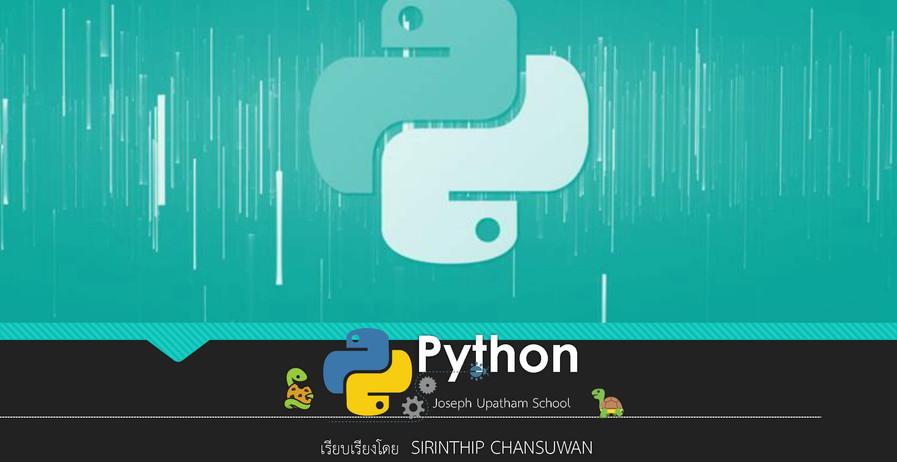 การใช้งานภาษา Python เบื้องต้น