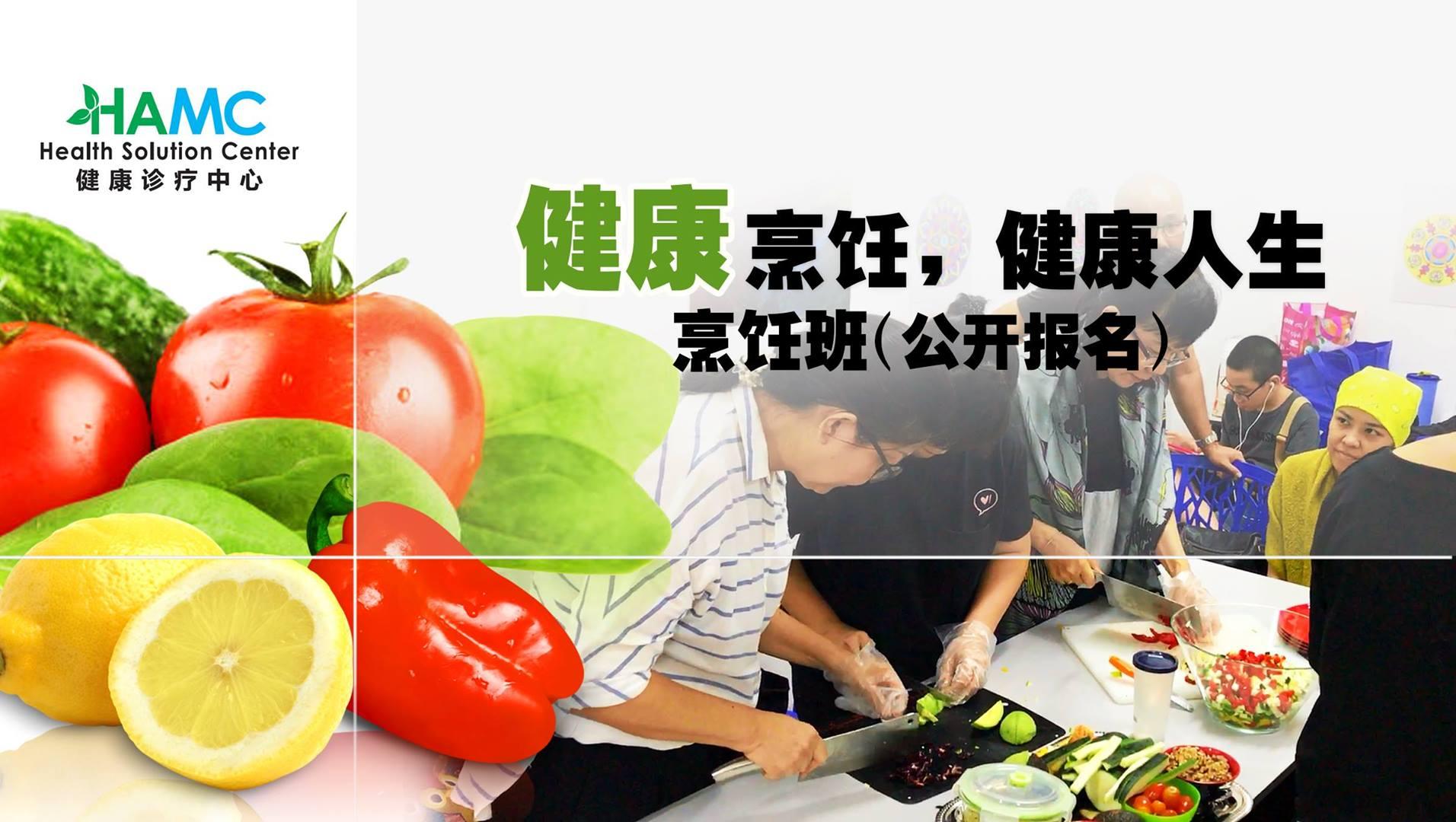 【健康烹饪班 让你煮出健康人生👨🏻🍳👩🏻🍳 】