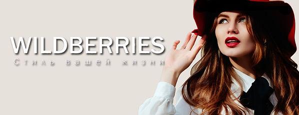 wildberries2.jpg