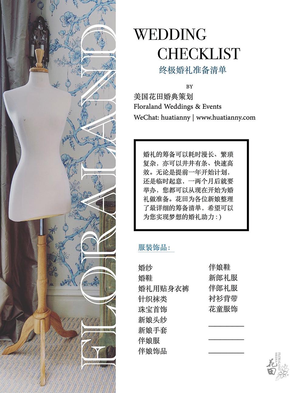 美国婚礼准备清单 Wedding Checklist