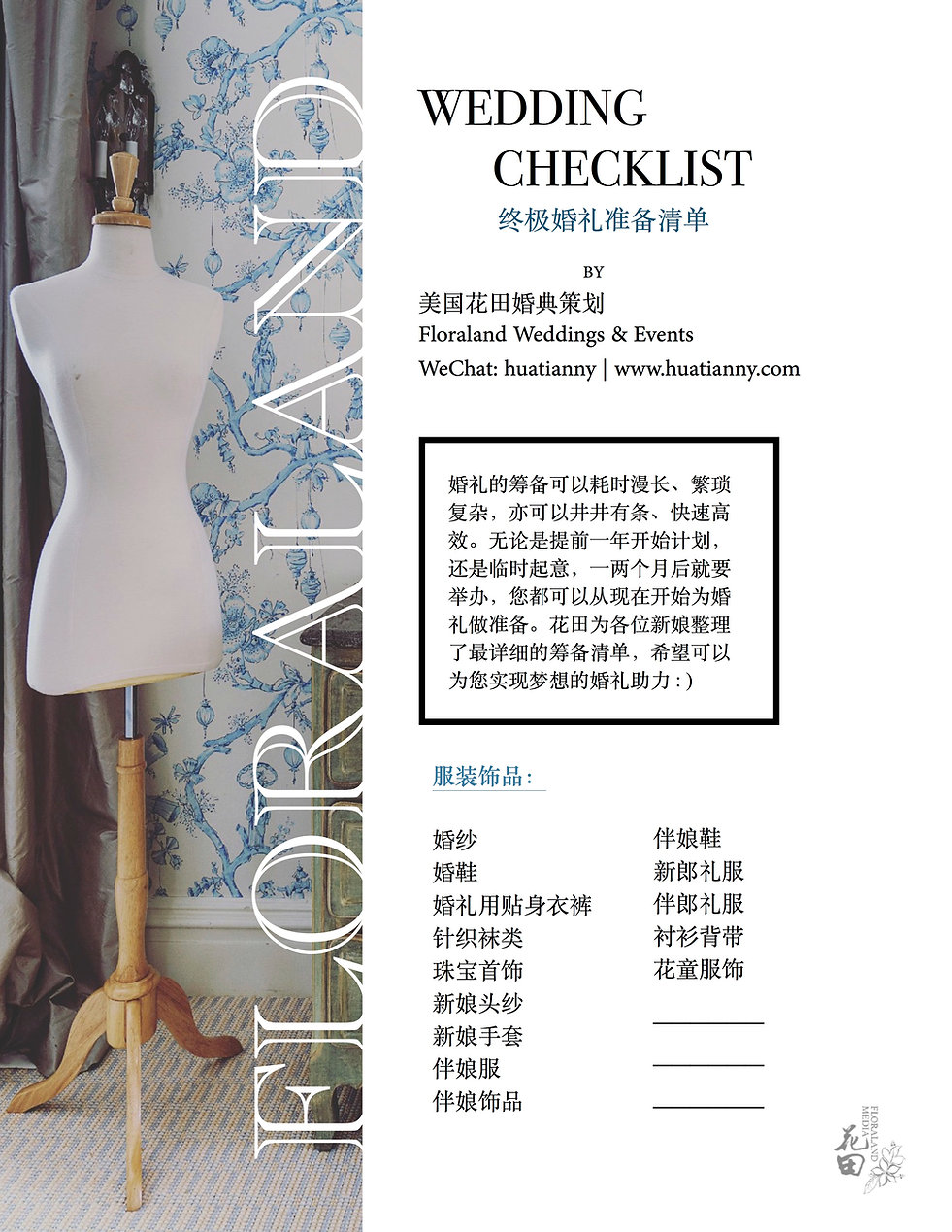 花田婚礼checklist1.jpg