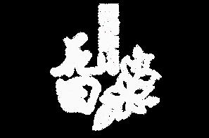 花田英文logo.png