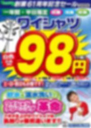 クボタ創業61周年記念セールポップ-通常.jpg