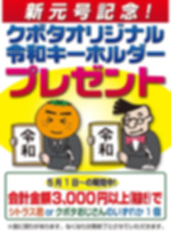 令和キーホルダープレゼント.jpg