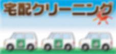 集配車バン3.jpg