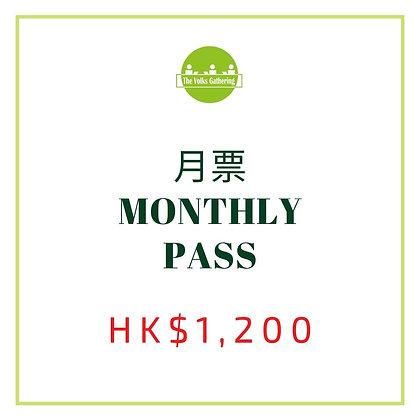 月票 Monthly