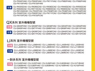 Panasonic 國際空調 – 萬元高額現金等你領