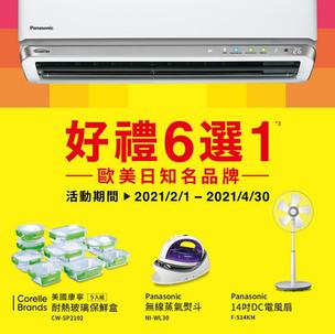 2021空調好禮6選1─ Panasonic國際│HITACHI日立