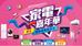 【歡慶週年系列】2019家電特惠活動嘉年華             活動期間:2019年12月27~29日