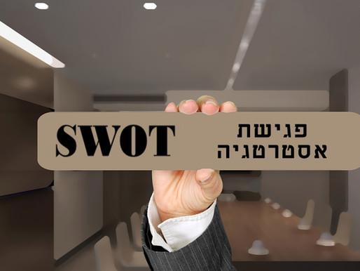מודל SWOT - איך משתמשים בו נכון? (כולל דוגמאות)