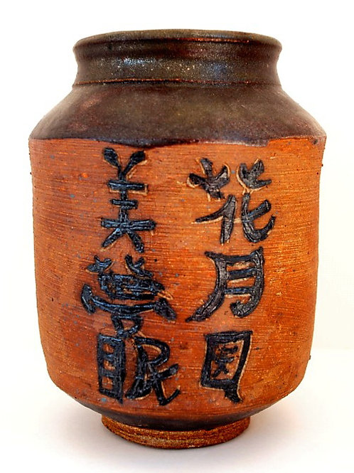 Brown & black vase with calligraphy
