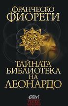 leonardo_bulgaria_colibri_page-0001.jpg