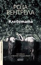 La Malalegna_Bulgaria.jpg