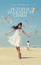 cover russa storia di una famiglia per b