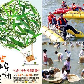 เทศกาล Damyang Bamboo เริ่มขึ้น 27 มิถุนายน!
