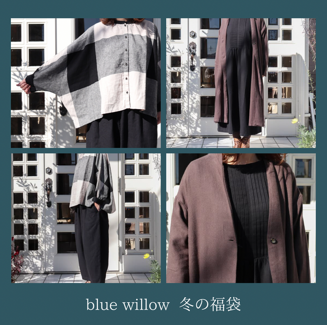 blue willow 2020 冬の福袋 ¥10,000₊tax