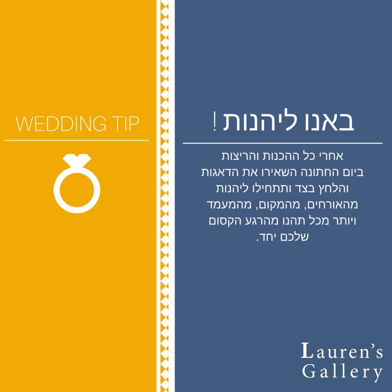 טיפ 11 לחתונה מוצלחת
